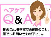 ヘアケア Q&A